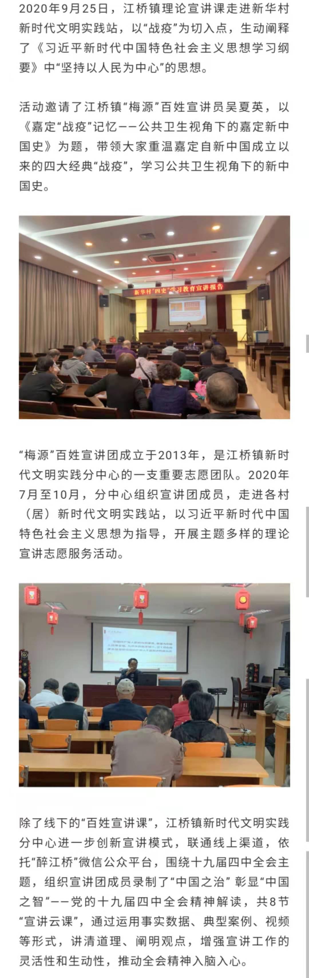 """线上+线下,江桥镇新时代文明实践分中心开展文明实践理论宣讲,打造""""江桥模式"""" (2).jpg"""