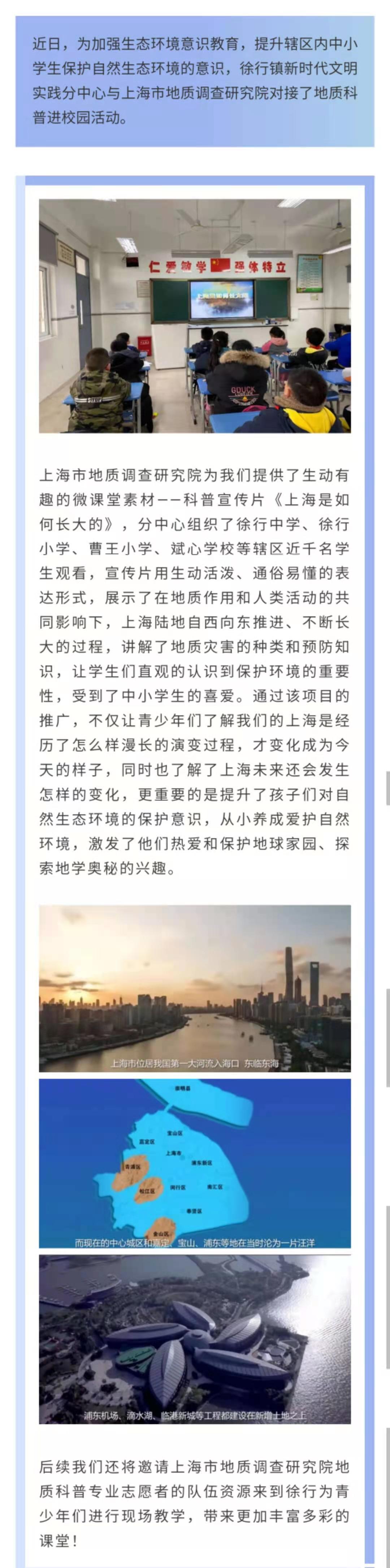 【新时代文明实践如校园】徐行镇开展地质科普进校园活动 (2).jpg